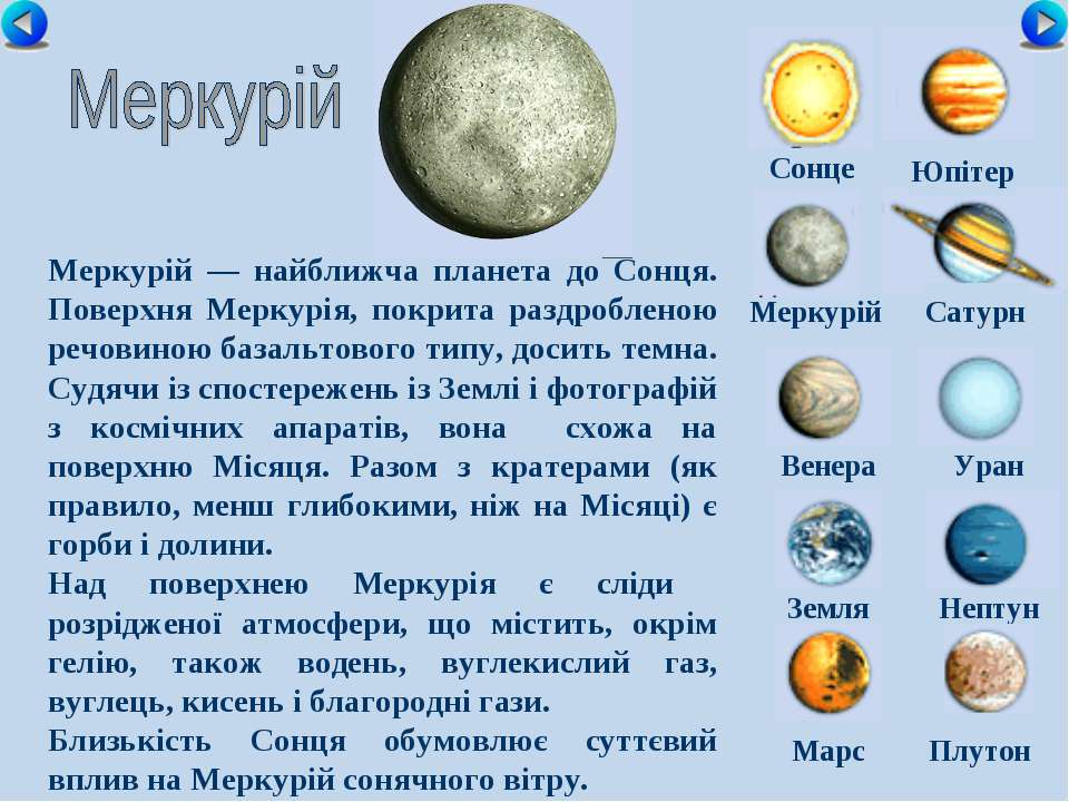 Сонце Меркурій Сатурн Венера Уран Земля Нептун Юпітер Марс Плутон Меркурій — ...