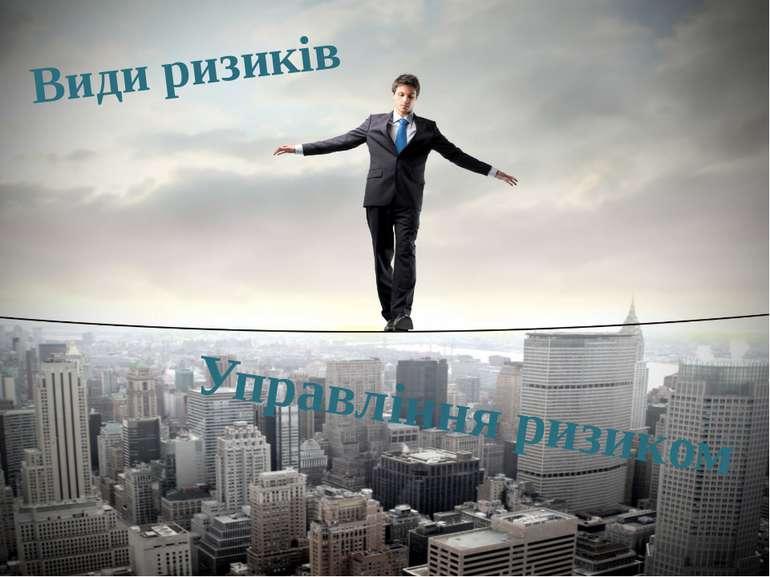 Види ризиків Управління ризиком