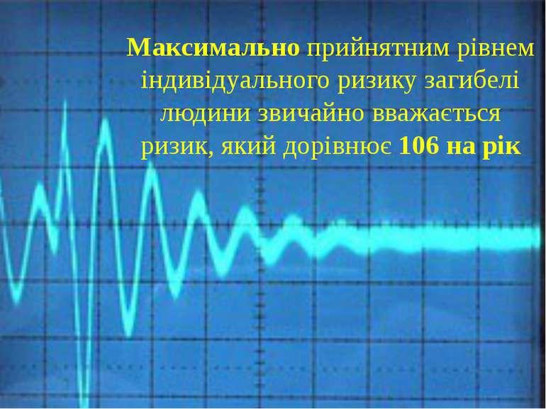 Максимально прийнятним рівнем індивідуального ризику загибелі людини звичайно...