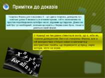 Примітки до доказів Теорема Ферма для показника 4 – це єдина теорема, доведен...