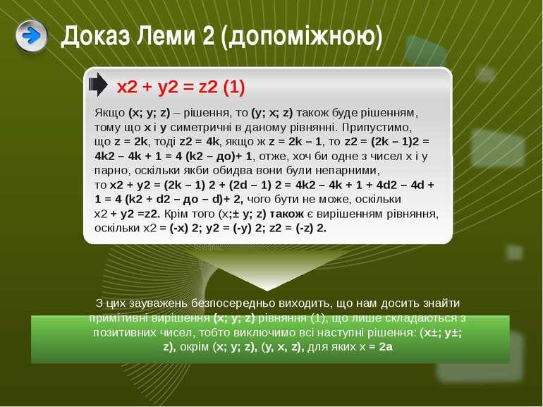 x2+y2=z2 (1) Доказ Леми 2 (допоміжною) Якщо(x; у; z)– рішення, то(у; x...