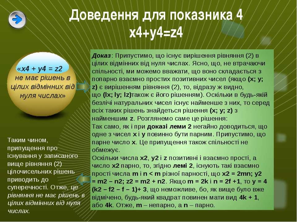 «x4+y4=z2 не має рішень в цілих відмінних від нуля числах» Доведення д...