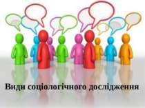 Види соціологічного дослідження
