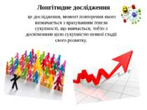 Лонгітюдне дослідження це дослідження, момент повторення якого визначається з...