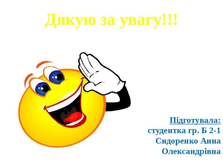 Дякую за увагу!!! Підготувала: студентка гр. Б 2-1 Сидоренко Анна Олександрівна