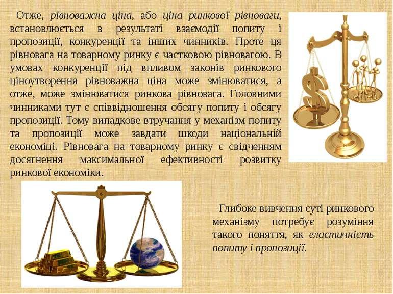 Отже, рівноважна ціна, або ціна ринкової рівноваги, встановлюється в результа...