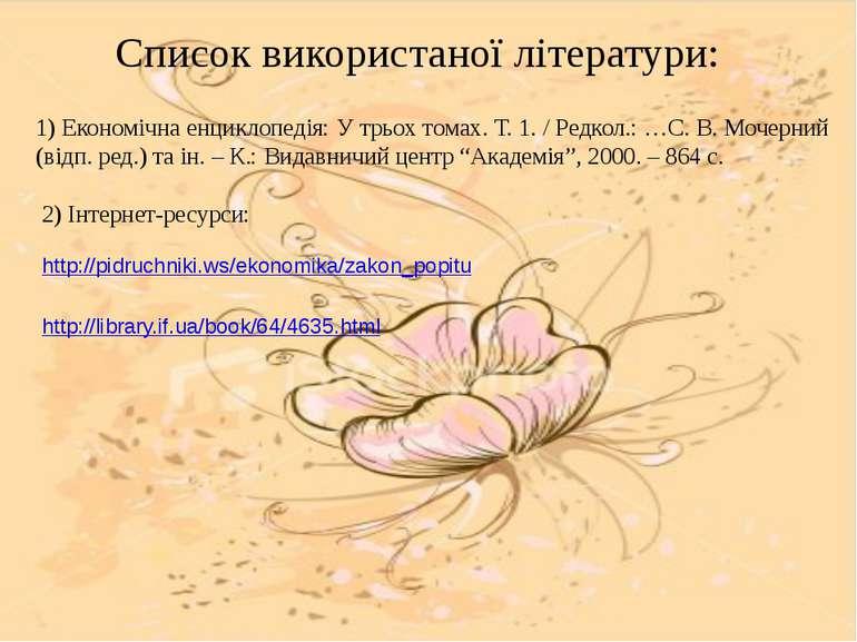 Список використаної літератури: 1) Економічна енциклопедія: У трьох томах. Т....