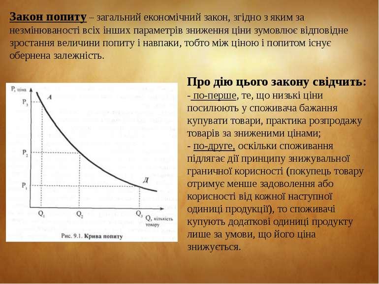 Про дію цього закону свідчить: - по-перше, те, що низькі ціни посилюють у спо...