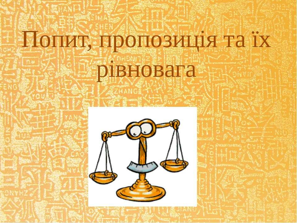 Попит, пропозиція та їх рівновага