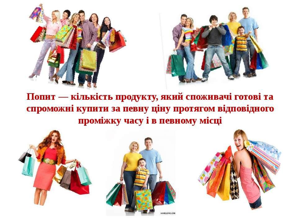 Попит — кількість продукту, який споживачі готові та спроможні купити за певн...