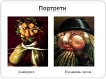 Продавець овочів Відвідувач