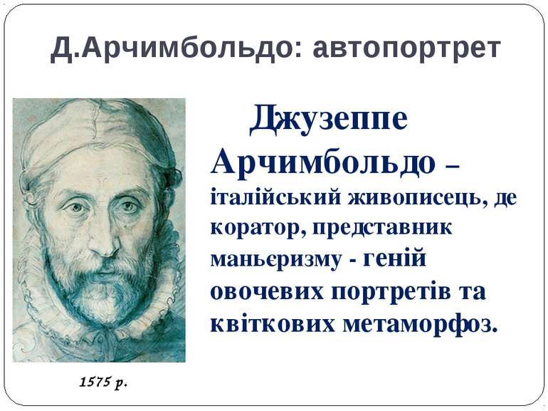 Д.Арчимбольдо: автопортрет Джузеппе Арчимбольдо –італійськийживописець,деко...
