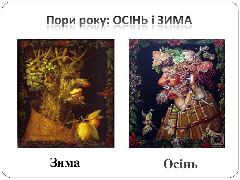 Зима Осінь