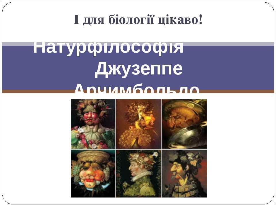 І для біології цікаво! Натурфілософія Джузеппе Арчимбольдо