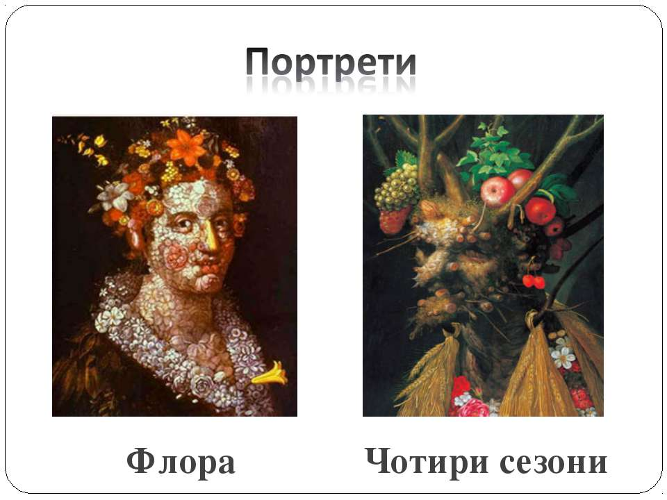 Чотири сезони Флора