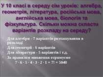 Для алгебри - 7 варіантів розташування в розкладі Для геометрії - 6 варіантів...