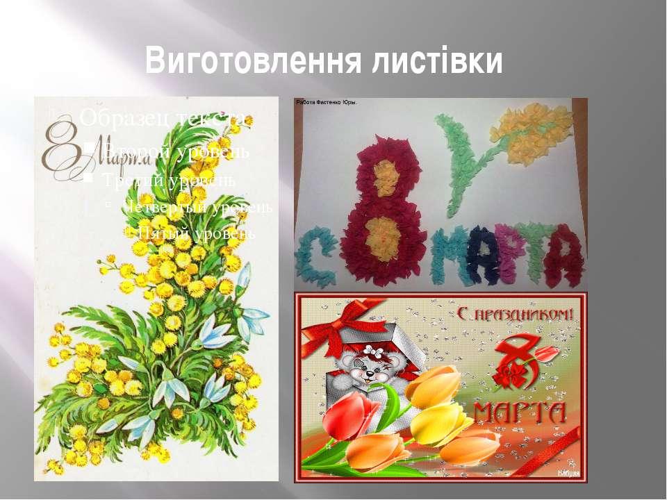 Виготовлення листівки