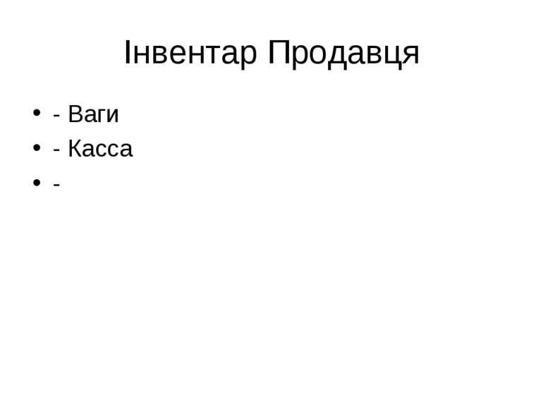 Інвентар Продавця - Ваги - Касса -