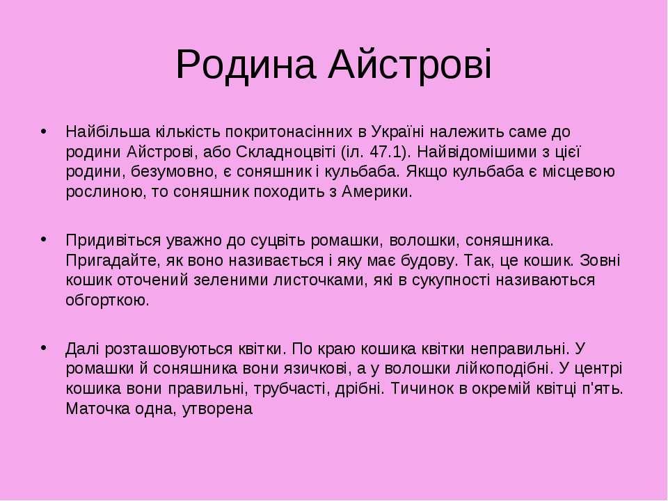 Родина Айстрові Найбільша кількість покритонасінних в Україні належить саме д...