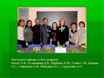 Викладачі кафедри (зліва направо): Білоус О.В., Голованова Д.В., Щербань П.М....