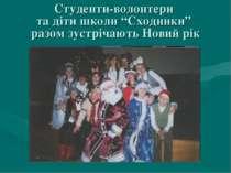 """Студенти-волонтери та діти школи """"Сходинки"""" разом зустрічають Новий рік"""