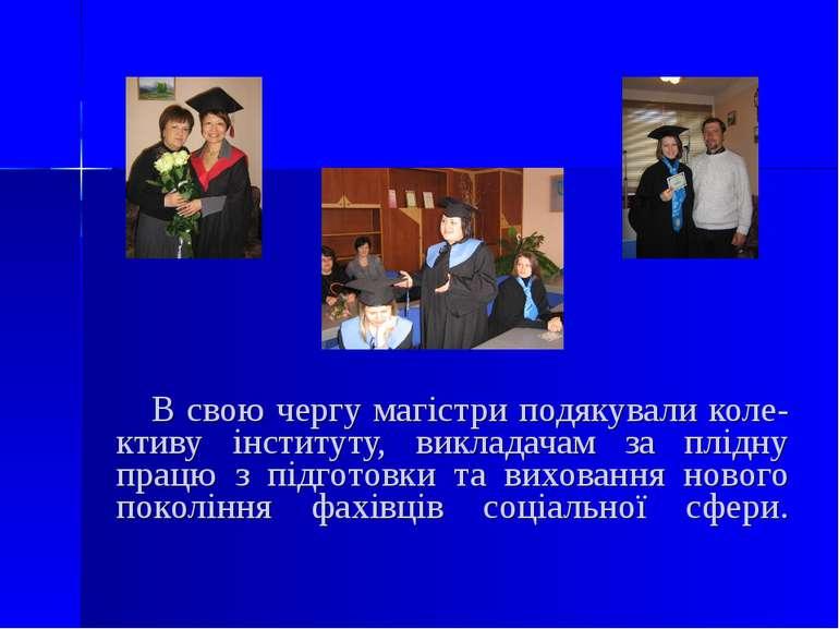 В свою чергу магістри подякували коле-ктиву інституту, викладачам за плідну п...
