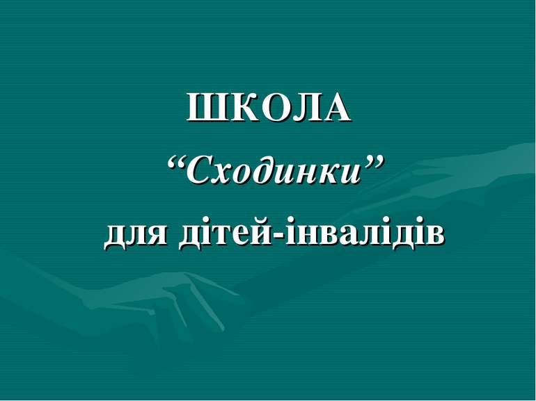 """ШКОЛА """"Сходинки"""" для дітей-інвалідів"""