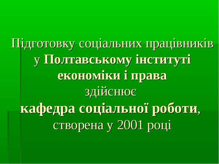 Підготовку соціальних працівників у Полтавському інституті економіки і права ...