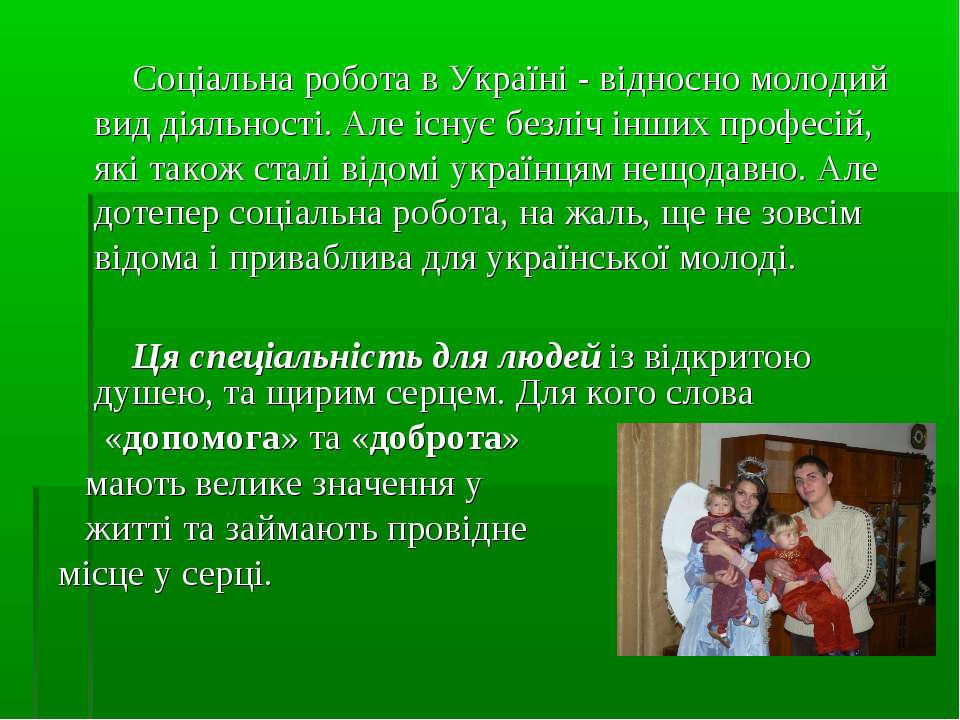 Соціальна робота в Україні - відносно молодий вид діяльності. Але існує безлі...
