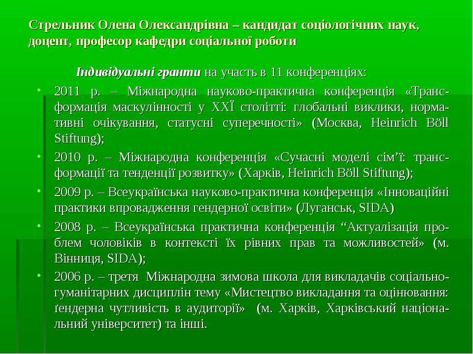 Стрельник Олена Олександрівна – кандидат соціологічних наук, доцент, професор...