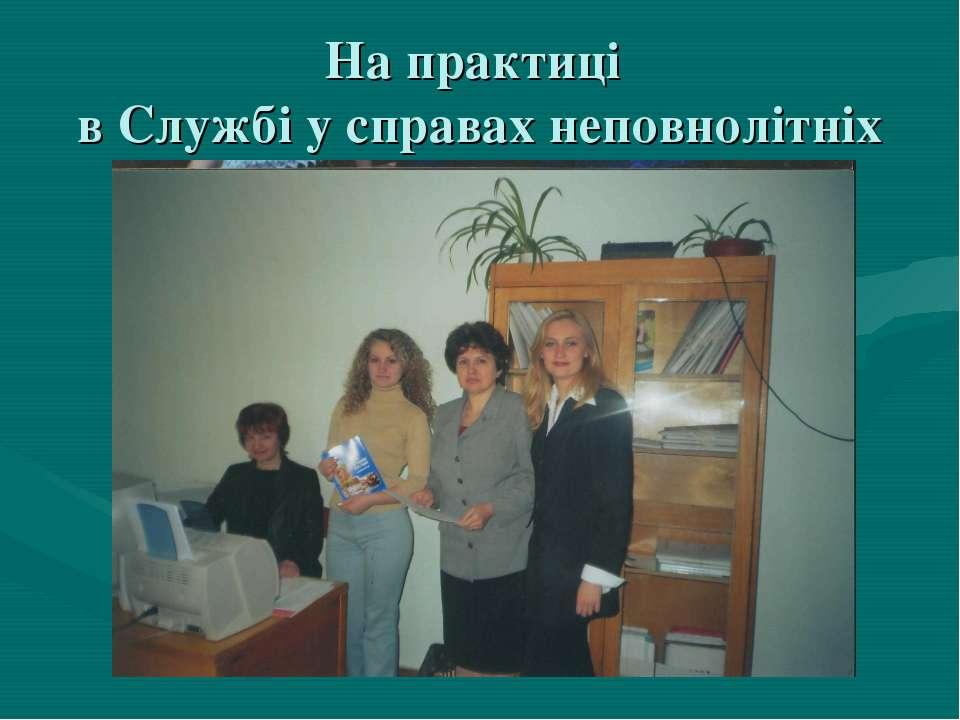 На практиці в Службі у справах неповнолітніх