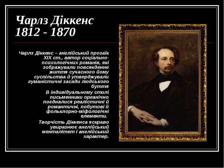 Чарлз Діккенс 1812 - 1870 Чарлз Діккенс – англійський прозаїк ХІХ ст., автор ...