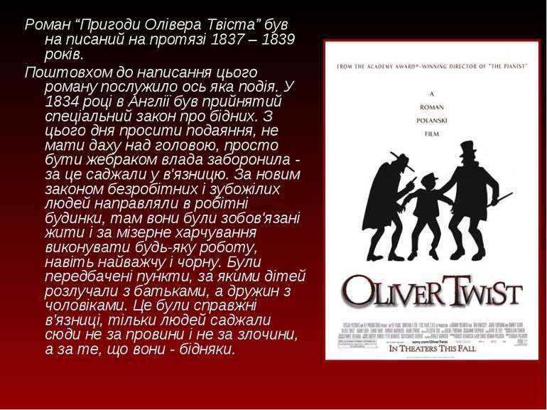 """Роман """"Пригоди Олівера Твіста"""" був на писаний на протязі 1837 – 1839 років. П..."""