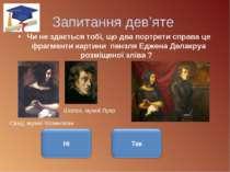 Запитання дев'яте Чи не здається тобі, що два портрети справа це фрагменти ка...