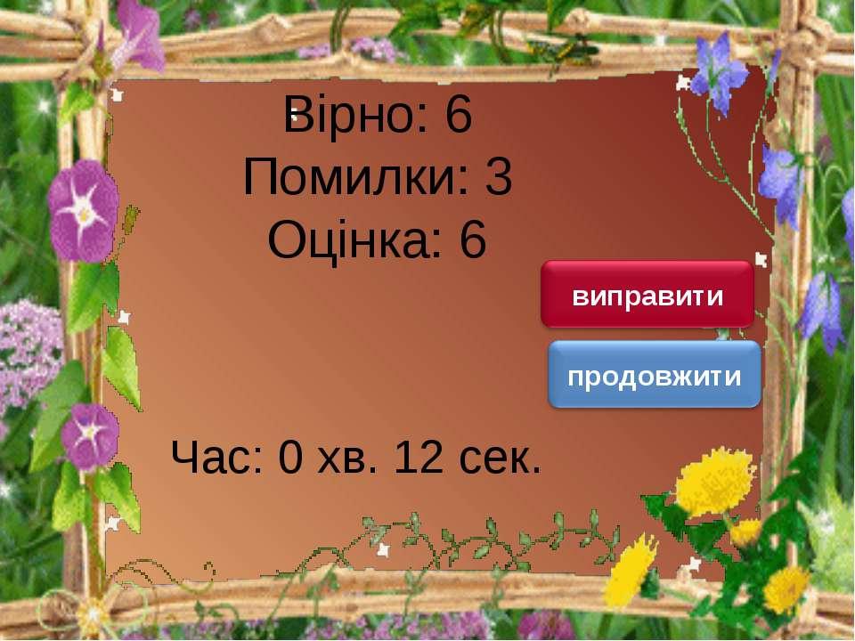 Вiрно: 6 Помилки: 3 Оцiнка: 6 Час: 0 хв. 12 сек.