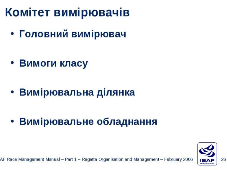 Комітет вимірювачів Головний вимірювач Вимоги класу Вимірювальна ділянка Вимі...