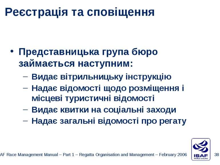 Реєстрація та сповіщення Представницька група бюро займається наступним: Вида...