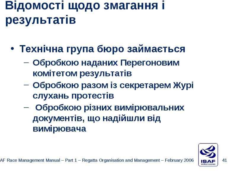 Відомості щодо змагання і результатів Технічна група бюро займається Обробкою...