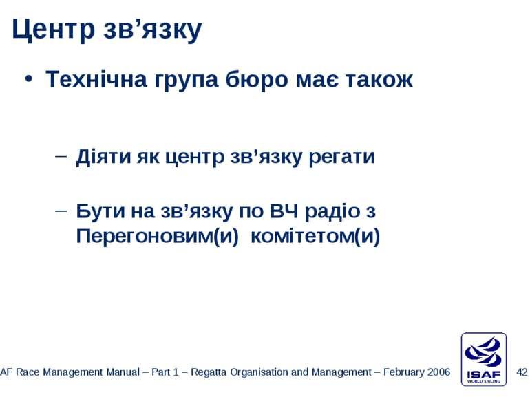 Центр зв'язку Технічна група бюро має також Діяти як центр зв'язку регати Бут...