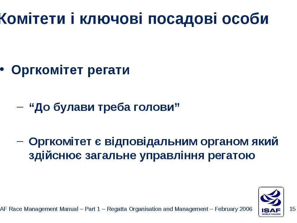 """Комітети і ключові посадові особи Оргкомітет регати """"До булави треба голови"""" ..."""