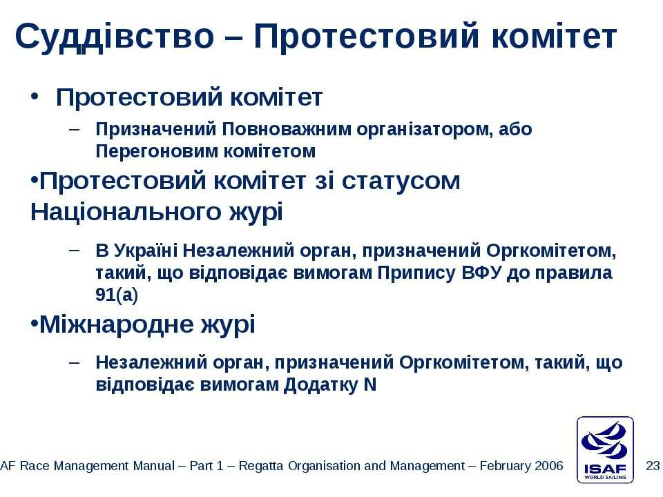 Суддівство – Протестовий комітет Протестовий комітет Призначений Повноважним ...