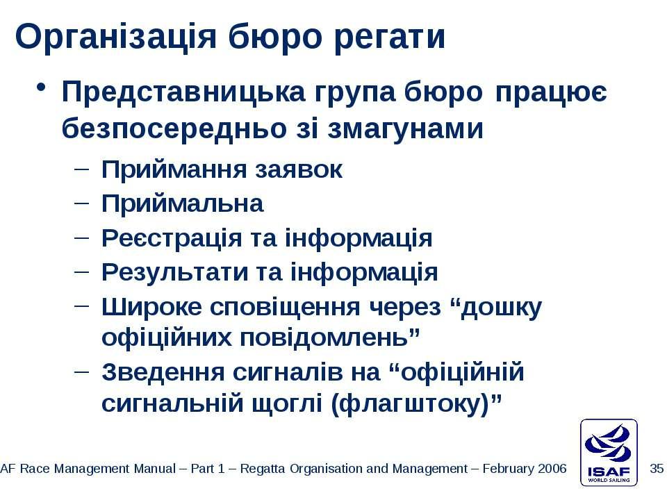 Організація бюро регати Представницька група бюро працює безпосередньо зі зма...