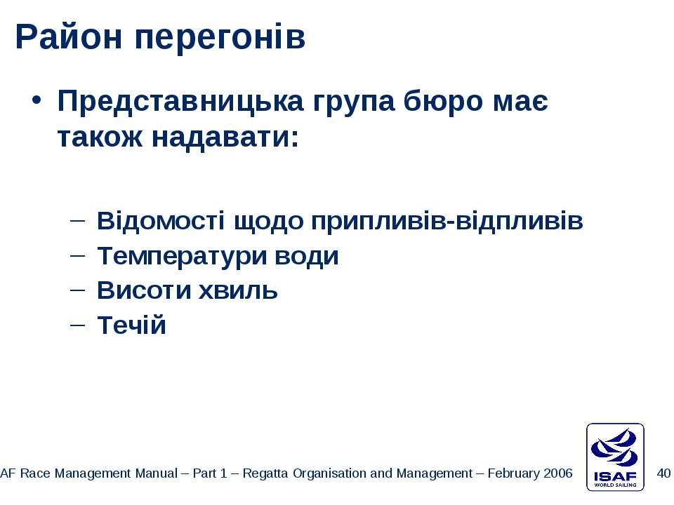 Район перегонів Представницька група бюро має також надавати: Відомості щодо ...