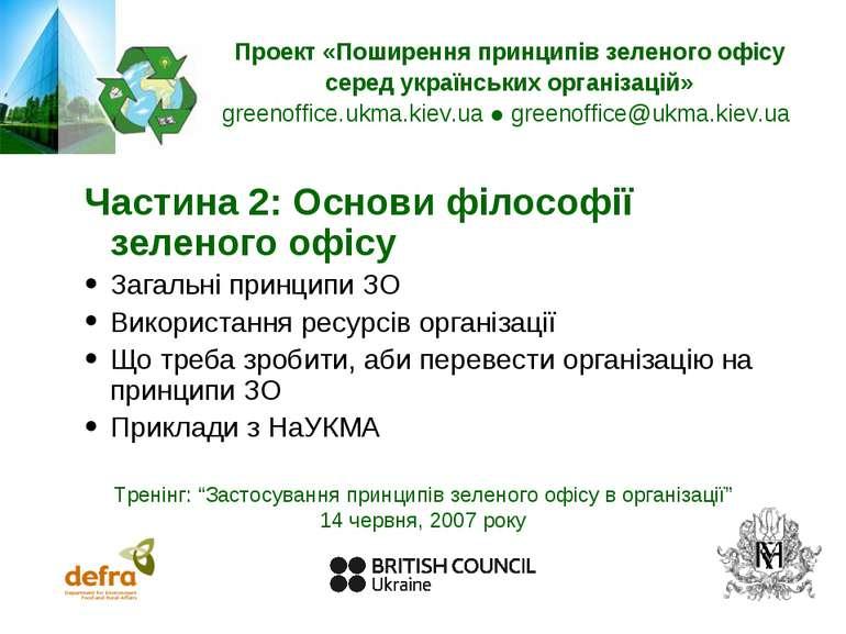 Частина 2: Основи філософії зеленого офісу Загальні принципи ЗО Використання ...