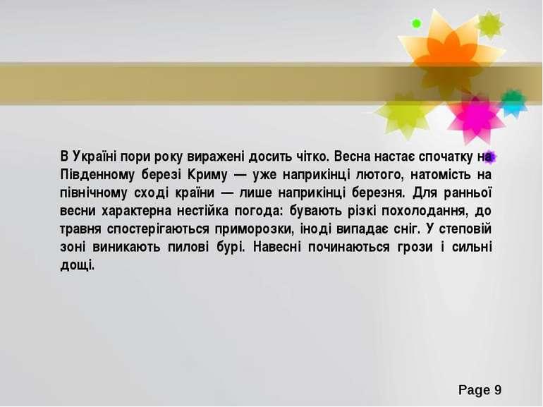 В Україні пори року виражені досить чітко. Весна настає спочатку на Південном...