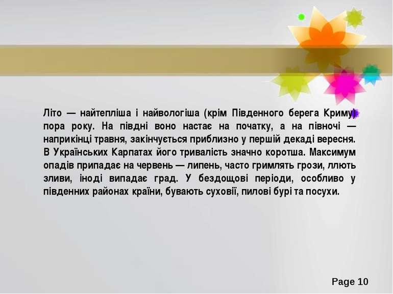 Літо — найтепліша і найвологіша (крім Південного берега Криму) пора року. На ...