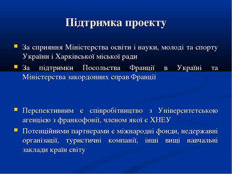 Підтримка проекту За сприяння Міністерства освіти і науки, молоді та спорту У...