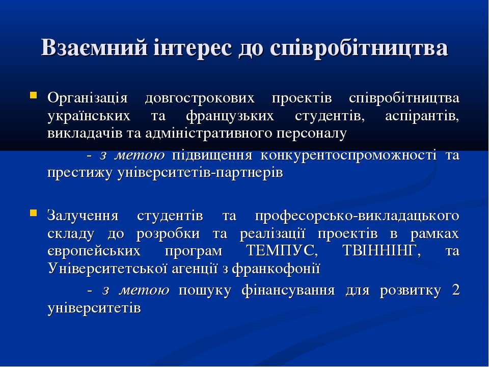 Взаємний інтерес до співробітництва Організація довгострокових проектів співр...