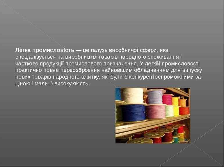 Легка промисловість— це галузь виробничої сфери, яка спеціалізується на виро...