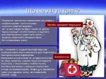Що не лікує грип? Не створюють жодної протидії вірусам, оскільки призначені в...